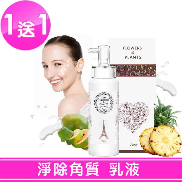 【愛戀花草】木瓜酵素+鳯梨酵素 淨除粉刺角質乳液 250ML《買一送一/共兩瓶》