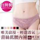 女性低腰蕾絲三角褲 低腰 性感 貼身 現貨 台灣製造 No.8858-席艾妮SHIANEY