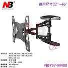 【出清特價】NB國際品牌 NB797-M400鋁合金單臂雙節旋臂式壁掛架(適用孔位60/40/30/20*40/30/20cm)