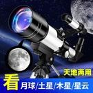 天文望遠鏡高倍清專業用觀天深空兒童觀星云者太空入門級10000倍【蘿莉新品】