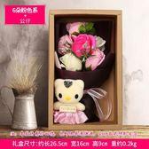 花束520情人節禮物創意香皂花禮盒玫瑰花束浪漫禮品·樂享生活館