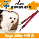 【zoo寵物商城】《Rogz 極限雙頭牽繩系列 》Utility分牽繩(16×1.6cm) - M