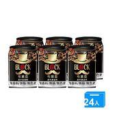 布萊克無糖黑咖啡240ml*24【愛買】