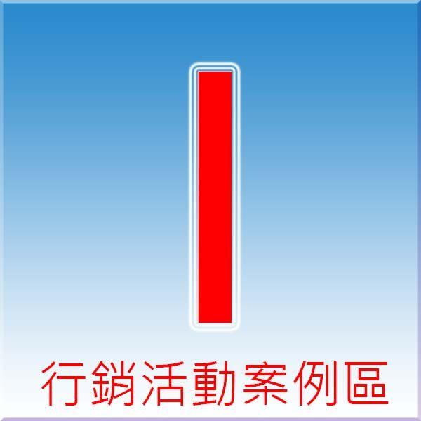 I_行銷樣本區-5