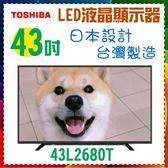 【TOSHIBA 東芝】43吋  液晶電視《43L2680T》日本設計 台灣製造 保固1年
