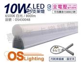 OSRAM歐司朗 LED 10W 6500K 白光 全電壓 2尺 支架燈 層板燈 _ OS430048