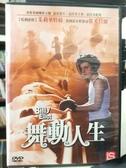 挖寶二手片-Z73-019-正版DVD-電影【舞動人生/Billy Elliot】-(直購價)經典片 海報是影印