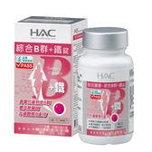 永信HAC 綜合維他命B 群鐵錠30 天份無異味糖衣錠