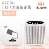 【買就送】尚朋堂 氧負離子HEPA空氣清淨機SA-2235E