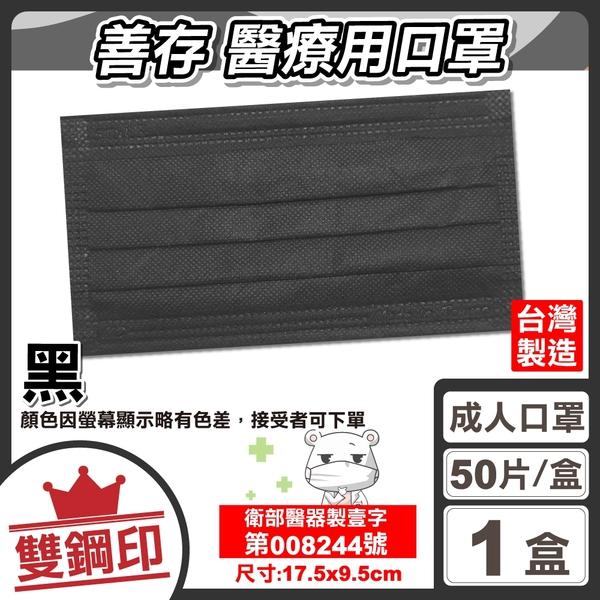 善存 雙鋼印 成人醫療口罩 (黑) 50入/盒 (台灣製造 CNS14774) 專品藥局【2018522】