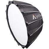 Aputure 愛圖仕 Light Dome II 二代 快收 89cm 拋物線柔光罩 燈箱 閃燈 控光套件 Bowens 保榮 公司貨
