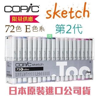 日本原裝進口 COPIC sketch 第二代麥克筆 72 Color 72色 E色系 盒裝 /盒 (原廠公司貨)