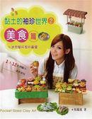 (二手書)黏土的袖珍世界 (2): 美食篇
