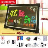 熒光板30 40 夜光廣告寫字板 LED發光板手寫黑板小熒光板 柜臺式QM 圖拉斯3C百貨