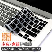 現貨 繁體注音倉頡 鍵盤膜 Macbook Pro Air Retina 12 13 15吋 鍵盤保護膜 防塵膜 鍵盤貼