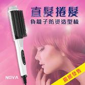 【NOVA】直髮捲髮。負離子防燙造型梳/隨機出貨(S0030)