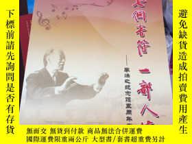 二手書博民逛書店李煥之紀念館五週年專刊——七個音符罕見一部人生(全品)Y2624