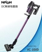 【 歐風家電館】(送L彎管+兩用吸頭)日本NICOH DC 無線吸塵器 電動吸頭 / 電動手持吸塵器 VC-100D