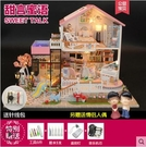diy小屋別墅甜言蜜語手工制作房子模型成人拼裝送生日圣誕節禮物 蘿莉新品