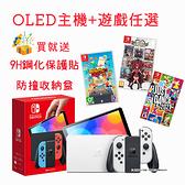 現貨 任天堂 Switch OLED 主機 (台灣公司貨) + 遊戲一片 +收納包 +鋼化保護貼