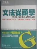 【書寶二手書T1/語言學習_LAE】文法從頭學_賴世雄