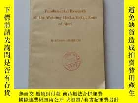 二手書博民逛書店Basic罕見research on heat affected zone of steel welding【鋼焊