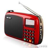 收音機老人老年迷你廣播插卡新款fm便攜式播放器隨身聽mp3半導體可充電 生活樂事館