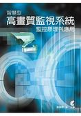 智慧型高畫質監視系統監控原理與應用