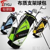 TTYGJ高爾夫支架包 攜帶輕便 球袋 男女 球包 槍包 帶支架球桿包