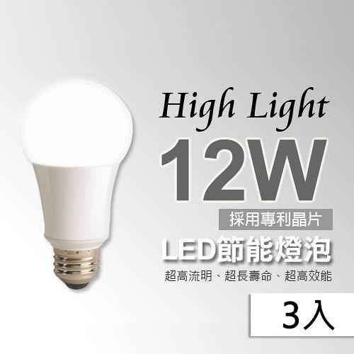 【High Light】CNS 省電LED燈泡 12W(白光)*3入