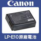 【完整盒裝】現貨 LP-E10 原廠電池 CANON LPE10 適用 EOS 1500D 1300D 1100D