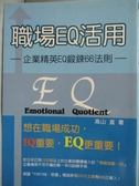 【書寶二手書T7/財經企管_LGH】職場EQ活用:企業菁英EQ鍛鍊66法則_高山直