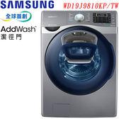 《現折+送安裝&舊機回收》Samsung三星 19KG AddWash潔徑門滾筒洗衣機 WD19J9810KP/TW(8/12前買,回函送好禮)