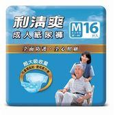 利清爽成人紙尿褲M號 (16片x6包/箱)