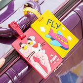 H461 可愛圖案 橡膠行李吊牌 獨具衣格
