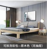 雙人床1.8米現代簡約主臥實木床1.5米軟包單人床1.2m經濟型鬆木床【虧本促銷沖量】
