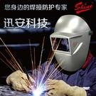 電焊面罩 迅安自動變光電焊面罩太陽能全自動變光變色氬弧焊帽防烤臉 輕便 阿薩布魯
