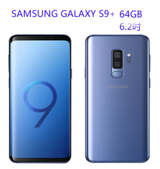 SAM S9+ 64G / SAMSUNG Galaxy S9+ 64GB 6.2吋 4G + 3G 雙卡雙待 【3G3G手機網】
