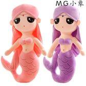 毛絨娃娃 可愛美人魚公主布娃娃毛絨玩具