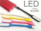 【超小明亮】LED USB燈隨插即用 可支援行動電源補光燈小夜燈夜間照明護眼檯燈電腦燈演唱會燈