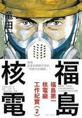 福島核電(2):福島第一核電廠工作紀實