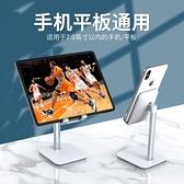 手機支架桌面懶人直播ipad平板電腦支撐可調節升降pad支座夾 「雙10特惠」