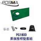 POSMA 高爾夫 果嶺推桿墊 (1.82M) 搭3件套組 贈黑色束口收納包 PG180D