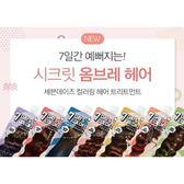 韓國 MISSHA 7日染髮包/染髮霜 美人魚髮色 多色可選(25ml)【Miss.Sugar】【J000428】
