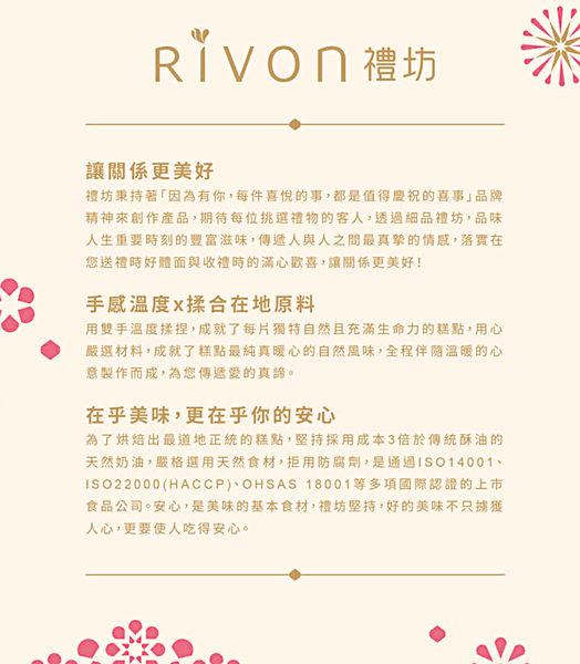 禮坊Rivon-緣悅A 6入禮盒(禮坊門市自取賣場)