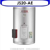 佳龍【JS20-AE】20加侖儲備型電熱水器直掛式熱水器(含標準安裝)