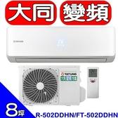 《全省含標準安裝》大同【R-502DDHN/FT-502DDHN】】8坪《變頻》分離式冷氣