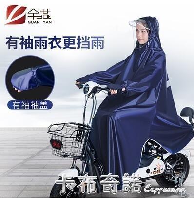 帶袖自行電瓶電動摩托車雨披時尚單人男女款專用有袖加厚騎行雨衣 卡布奇諾