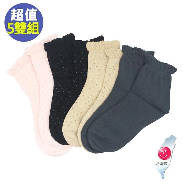 (超值5雙組)日系花邊點點繽紛短襪/女襪