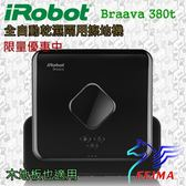 iRobot Braava_380t 乾濕兩用自動擦地機 (另售Roomba掃地機及Scooba洗地機)